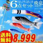 こいのぼり 鯉のぼり ベランダ用 人形工房天祥×東旭 鯉 鯉幟 飛竜1.5m