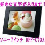 ソニー名入れデジタルフォトフレーム7インチDPF-C70A-B(ブラック) 7型 好きな文字入れ無料!名前入り・結婚祝い・還暦祝い ギフト贈り物