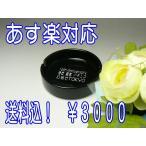 名入れ灰皿(陶器ブラック)サンドブラスト・エッチング