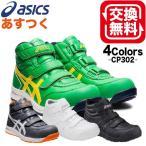 アシックス 安全靴 新作 限定色 ウィンジョブ CP302 5カラー 24.0〜28.0cm