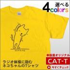 ネコちゃん好きTシャツ 「ラジオ体操ネコ」半袖Tシャツ ゆるキャラ おもしろ猫Tシャツ 面白  CAT03
