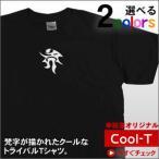 梵字Tシャツ神聖なパワーを感じる「不動明王梵字」(半袖Tシャツ)神仏・仏教・インド・日本TシャツCL13