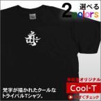 梵字 Tシャツ 神聖なパワーを感じる「胎蔵界大日如来 梵字」(半袖Tシャツ)神仏・仏教・インド・日本Tシャツメール便OK CL14