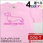 ミニチュアダックスフンド半袖Tシャツ(CRAZY FOR YOU) ワンコTシャツ(半袖) DOG05