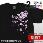 Tシャツ お土産 海外 和柄Tシャツ「桜(さくら)」(半袖)   FW01
