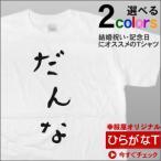 Tシャツ 半袖 おもしろTシャツ 手描き筆文字風 ひらがな「だんな」新婚 結婚祝い 結婚記念日ギフト プレゼント HI04