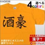 文字Tシャツ漢字和柄T。「酒豪」 Tシャツ(半袖) お土産 海外 メンズ(半袖)メール便OK 和柄Tシャツ KA02-06