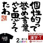 おもしろtシャツ 漢字 文字「個性って誉め言葉やと思うてたわ」ティーシャツ ギフト プレゼント ka300-02 KOUFUKUYAブランド