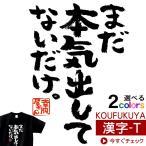 おもしろtシャツ 漢字 文字「まだ本気出してないだけ」ティーシャツ ギフト プレゼント ka300-03 KOUFUKUYAブランド
