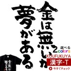 おもしろtシャツ 漢字 文字「お金は無いが夢がある」メッセージTシャツ ティーシャツ ギフト プレゼント ka300-06 KOUFUKUYAブランド