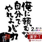 おもしろtシャツ 漢字 文字「俺に頼むな。自分でやれバカ」メッセージTシャツ ティーシャツ ギフト プレゼント ka300-12 KOUFUKUYAブランド