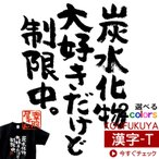 おもしろtシャツ 漢字 文字「炭水化物、大好きだけど制限中。」メッセージTシャツ ティーシャツ ギフト プレゼント ka300-19 KOUFUKUYAブランド