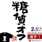 おもしろtシャツ ダイエットTシャツ「糖質オフ」 メッセージTシャツ ティーシャツ ギフト プレゼント ka300-53 KOUFUKUYAブランド