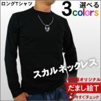 スカル柄ロングTシャツ(ロンT)チェーンネックレスの だまし絵・おもしろ長袖Tシャツ 面白 ユニーク  LT-OS11