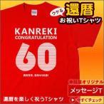 還暦Tシャツ(半袖/KANREKI) 還暦お祝いギフト・プレゼントに赤いちゃんちゃんこはもう古い60歳還暦祝いTシャツ 還暦/お祝い MS05