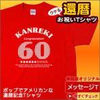 還暦Tシャツ(半袖/アメリカン) 還暦お祝いギフト・プレゼントに赤いちゃんちゃんこはもう古い60歳還暦祝いTシャツ 還暦/お祝い MS11