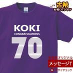 Yahoo!幸服屋さん祝長寿古希のお祝いギフト「KOKI」Tシャツ(半袖) 70歳のお祝いプレゼント ギフトTシャツ メール便OK MS17