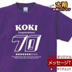 Yahoo!幸服屋さん祝長寿古希のお祝いギフト「アメリカン」Tシャツ(半袖) 70歳のお祝いプレゼント ギフトTシャツ メール便OK MS18