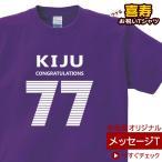 Yahoo!幸服屋さん祝長寿喜寿のお祝いギフト「KIJU-77」Tシャツ(半袖) 77歳の喜寿お祝いプレゼント ギフトTシャツ MS20