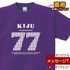 Yahoo!幸服屋さん祝長寿喜寿のお祝いギフト「アメリカン77」Tシャツ(半袖) 77歳の喜寿お祝いプレゼント ギフトTシャツ メール便OK MS21