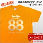 Yahoo!幸服屋さん祝長寿米寿のお祝いギフト「beiju-88」Tシャツ(半袖) 88歳の米寿お祝いプレゼント ギフトTシャツ メール便OK MS22