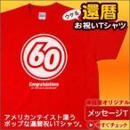 還暦ギフト還暦祝いは赤いちゃんちゃんこより還暦Tシャツ(ロクマル・半袖) 60歳還暦祝いプレゼン還暦/お祝い MS40