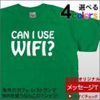 海外で無料Wi-Fi使うなら「CAN I USE WIFI?」半袖Tシャツ おもしろ半袖プリントTシャツメール便OKレビューを書いて送料無料 ms42