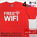海外で無料Wi-Fi使うなら「FREE WIFI」半袖Tシャツ おもしろ半袖プリントTシャツメール便OKレビューを書いて送料無料 ms43