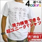 おもしろ Tシャツ なんと視力検査ができちゃう?ユニークなTシャツ「視力検査T」 (半袖)メール便OK OS01