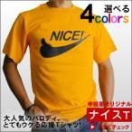 Tシャツで笑えちゃう、応援メッセージお