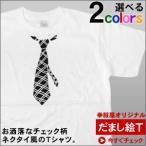 だまし絵 おもしろ、ネクタイTシャツ「チェック柄」 (半袖Tシャツ) 面白 MEN'S・LADIES T-SHIRTS メール便OK OS20
