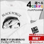 Yahoo!幸服屋さんチヌ・黒鯛ファン御用達?「クロダイ」Tシャツ(半袖Tシャツ) 自分用にもプレゼント用にも喜ばれる一品。  RF06