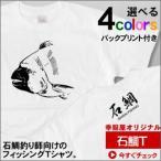 Yahoo!幸服屋さんイシダイ釣りファン御用達?「石鯛」Tシャツ(半袖Tシャツ) 自分用にもプレゼント用にも喜ばれる一品。 イシダイ RF11