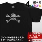 ショッピングスカル 人気のトライバル柄「スカル Type-A」Tシャツ(半袖Tシャツ) トライバル・タトゥーデザイン・ SK06