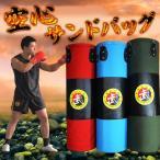 ボクシング /大人空心サンドバック /  ボクシング 散打 ケイワン 空手練習サンドバッグ 空心サンドバッグ
