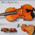大人気バイオリン理想的なヴァイオリン