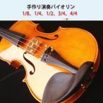 プロのバイオリン演奏者に最高のバイオリン4点セットです。