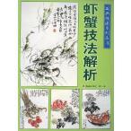 水墨画 / 水墨画集 / 中国画集 / 墨彩画 / 絵手紙 / 日本画 / 海老と蟹の描き方