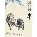 水墨画 / 水墨画集 / 中国画集 / 墨彩画 / 絵手紙 / 日本画 / [牛の描き方]