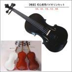 バイオリン/ ヴァイオリン / 楽器 / 音楽 / 演奏 / 【格安】初心者用バイオリンセット
