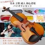 バイオリン / ヴァイオリン / 楽器 / 音楽 / 子供用 /