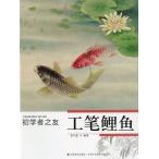 水墨画 / 水墨画集 / 中国画集 / 墨彩画 / 絵手紙 / 日本画 / 工筆鯉魚