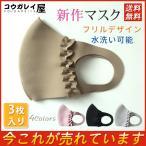3枚入り マスク 繰り返し 新作マスク 水洗い可能 フリルデザイン 3D 布マスク 生き苦しくない 可愛い おしゃれ 4色 メール便 送料無料