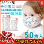 新品 子供用マスク 幼児用マスク 個包装 キッズ用 50枚入 小さサイズ 使い捨て 柄 不織布 3層構造 赤ちゃん ベビー 通気性拔群 花粉 風邪対策
