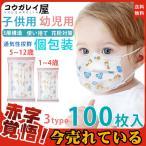 新品 子供用・幼児用マスク 個包装 キッズ用 100枚入 上品 小さサイズ 使い捨て 星柄 不織布 3層構造 ベビー 通気性拔群 花粉 風邪対策