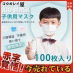 期間限定セール中 子供用マスク キッズ用 使い捨て 100枚 こども用 夏用 小さめ 不織布 50枚x2 男の子 女の子 小顔用 3層構造 花粉 返品不可