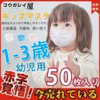 期間限定セール 子供用マスク マスク 50枚 キッズ用 使い捨て 赤ちゃん ベビー 幼児 キッズマスク 夏用 小さめ 不織布 蒸れない 小顔用 男女兼用 3層構造