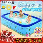 サークルプール キッズプール 家庭用 子供用 ベビープール 小型 水遊び 3気室 家庭用プール ビニールプール ベランダ バルコニー 男の子