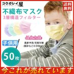 使い捨てマスク 50枚 不織布マスク  簡易包装 小顔用 子供用 小さめサイズ 3層構造フィルター プリーツ 使い捨て ホワイト 花粉 ほこり