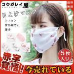 日よけマスク 5枚入り 女性 レディース シフォン 紫外線防止 フェイスカバー 洗える 日焼け防止 UVカット 薄手 速乾 紫外線対策 バイク 日よけ